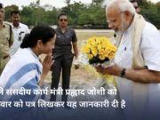 पीएम नरेंद्र मोदी के साथ सर्वदलीय बैठक में हिस्सा नहीं लेंगी ममता बनर्जी