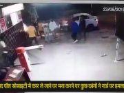 पॉश सोसाइटी में कार ले जाने पर मना करने पर दबंगों ने गार्ड पर किया हमला