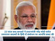 वायको का अनर्गल आरोप, कहा हिंदी के कारण गिरा है संसद में बहस का स्तर