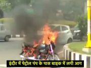 देखें: इंदौर में पेट्रोल पंप के पास बाइक में लगी आग