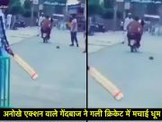 देखें: अनोखे एक्शन वाले गेंदबाज ने गली क्रिकेट में मचाई धूम