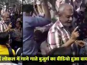 मुंबई लोकल में गाना गाते बुजुर्ग का ये विडियो आपका दिन बना देगा!