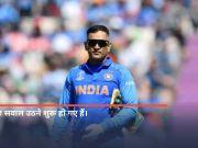 वेस्ट इंडीज दौरे पर नहीं जाएंगे महेंद्र सिंह धोनी