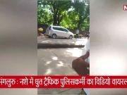 मंगलुरु: नशे में धुत ट्रैफिक पुलिसकर्मी का विडियो वायरल