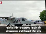 डॉर्नियर सर्विलांस एयरक्राफ्ट स्वैड्रॉन भारतीय नौसेना में शामिल