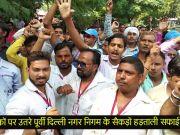 दिल्ली: बकाया सैलरी को लेकर हड़ताली सफाईकर्मियों का प्रदर्शन