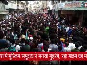 मुहर्रम: पूरे देश में मुस्लिम समुदाय ने निकाले ताजिये