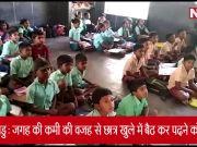 तमिलनाडु: जगह की कमी की वजह से छात्र खुले में बैठ कर पढ़ने को मजबूर