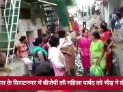 गुजरात के विराटनगर में बीजेपी की महिला पार्षद को भीड़ ने घेरा