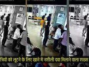 रेलवे इंजीनियर के खाने में नशीली दवा मिला, लूटपाट करने वाला शख्स गिरफ्तार