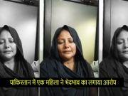 पाकिस्तान में एक महिला ने भेदभाव का लगाया आरोप