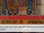 राम लला और मंदिर के कर्मचारियों की बढ़ी तनख्वाह