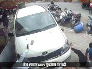 देखें: नशे में ड्राइवर ने फुटपाथ पर दौड़ाई कार, कई लोगों को रौंदा
