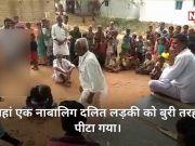 आंध्रप्रदेश: पंचायत में नाबालिग लड़की को गांव के बुजुर्ग ने बुरी तरह पीटा