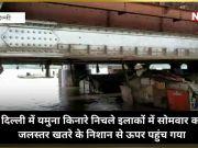 दिल्ली: यमुना नदी में जलस्तर खतरे के निशान के ऊपर