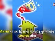 स्टेट बैंक ऑफ इंडिया ने सस्ता किया होम लोन और कार लोन