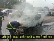 नवी मुंबई: सायन-पनवेल हाईवे पर कार में लगी आग