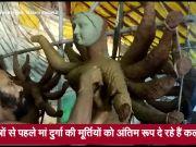 नवरात्रों से पहले मां दुर्गा की मूर्तियों को अंतिम रूप दे रहे हैं कलाकार