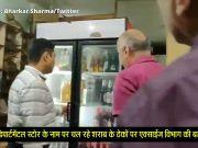देखें, दिल्ली में डिपार्टमेंटल स्टोर के नाम पर बेची जा रही थी शराब