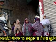 जम्मू-कश्मीर: एनआईटी श्रीनगर आज दोबारा खुलेगा