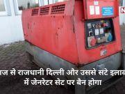 पलूशन: दिल्ली-एनसीआर में आज से जेनरेटर बंद