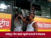 फतेहपुर: दिन-दहाड़े स्कूली छात्राओं से छेड़छाड़