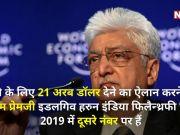 अमीरों द्वारा परोपकार के मामले में भारत से आगे है चीन