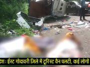 आंध्र प्रदेश: ईस्ट गोदावरी ज़िले में टूरिस्ट वैन पलटी, कई लोगों की मौत