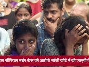 केरल सीरियल मर्डर केस: आरोपी जॉली को कोर्ट में किया जाएगा पेश
