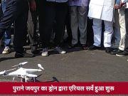 पुराने जयपुर शहर का ड्रोन द्वारा हवाई सर्वेक्षण हुआ शुरू