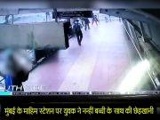 कैमरे में कैद: युवक ने नन्हीं बच्ची के साथ की गंदी हरकत, हुआ गिरफ्तार