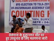 तेलंगाना के हुज़ूरनगर सीट पर हुए उपचुनाव के लिए मतगणना जारी