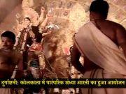 दुर्गाष्टमी: कोलकाता में पारंपरिक संध्या आरती का हुआ आयोजन