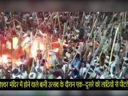दशहरे के दिन आंध्र के कर्नूल जिले में लाठियों से एक-दूसरे को पीटते हैं लोग