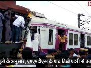 हैदराबाद: दो ट्रेनों के बीच भिड़ंत, पांच घायल