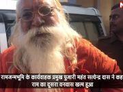 रामजन्मभूमि पर आए फैसले से राम का दूसरा वनवास खत्म: महंत सत्येन्द्र दास