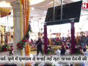 प्रकाश पर्व: पुणे में धूमधाम से मनाई गई गुरु नानक देवजी की जयंती