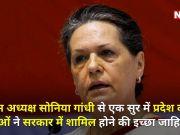 महाराष्ट्र में नई सरकार? इन शर्तों पर मानीं सोनिया गांधी