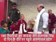 रक्षा तैयारियों का जायजा लेने राजनाथ सिंह दो दिन के दौरे पर पहुंचे अरुणाचल प्रदेश