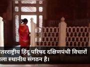 ताजमहल की मस्जिद में पहुंचकर महिलाओं ने की पूजा, विडियो सोशल मीडिया पर वायरल