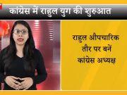 कांग्रेस में शुरू हुआ राहुल गांधी युग। देखें, देश-दुनिया की टॉप न्यूज...