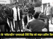 उत्तर प्रदेश: लखनऊ के 'संवेदनहीन' एसएचओ टीपी सिंह हुए लाइन हाजिर
