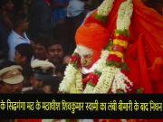 'जीवित भगवान' स्वामी शिवकुमार को हजारों लोगों ने नम आखों से अंतिम विदाई दी