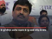 क्या कांग्रेस अध्यक्ष राहुल गांधी महाराष्ट्र के नांदेड़ से भी लड़ेंगे लोकसभा का चुनाव?