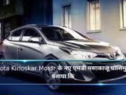 लागत घटाकर अपनी कारें सस्ती करने की दिशा में काम कर रही है टोयोटा