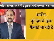 कांग्रेस अध्यक्ष बनते ही राहुल का मोदी सरकार पर हमला, देखें देश दुनिया की टॉप न्यूज एक साथ