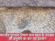 भारतीय पुरातत्व विभाग ताज महल के संरक्षण की अनुमति का कर रहा इंतज़ार