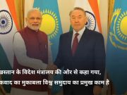 पुलवामा आतंकी हमला: कजाखस्तान ने कहा- हम भारत के साथ, आतंकवाद के खिलाफ हो कार्रवाई