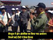 बेंगलुरू: ड्रोन ओलंपिक का आयोजन,  कई टीमों ने दिखाए इस्तेमाल के तरीके