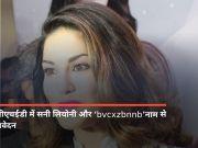 बिहार: जूनियर इंजिनियर एग्जाम में 'सनी लियोनी' ने किया टॉप